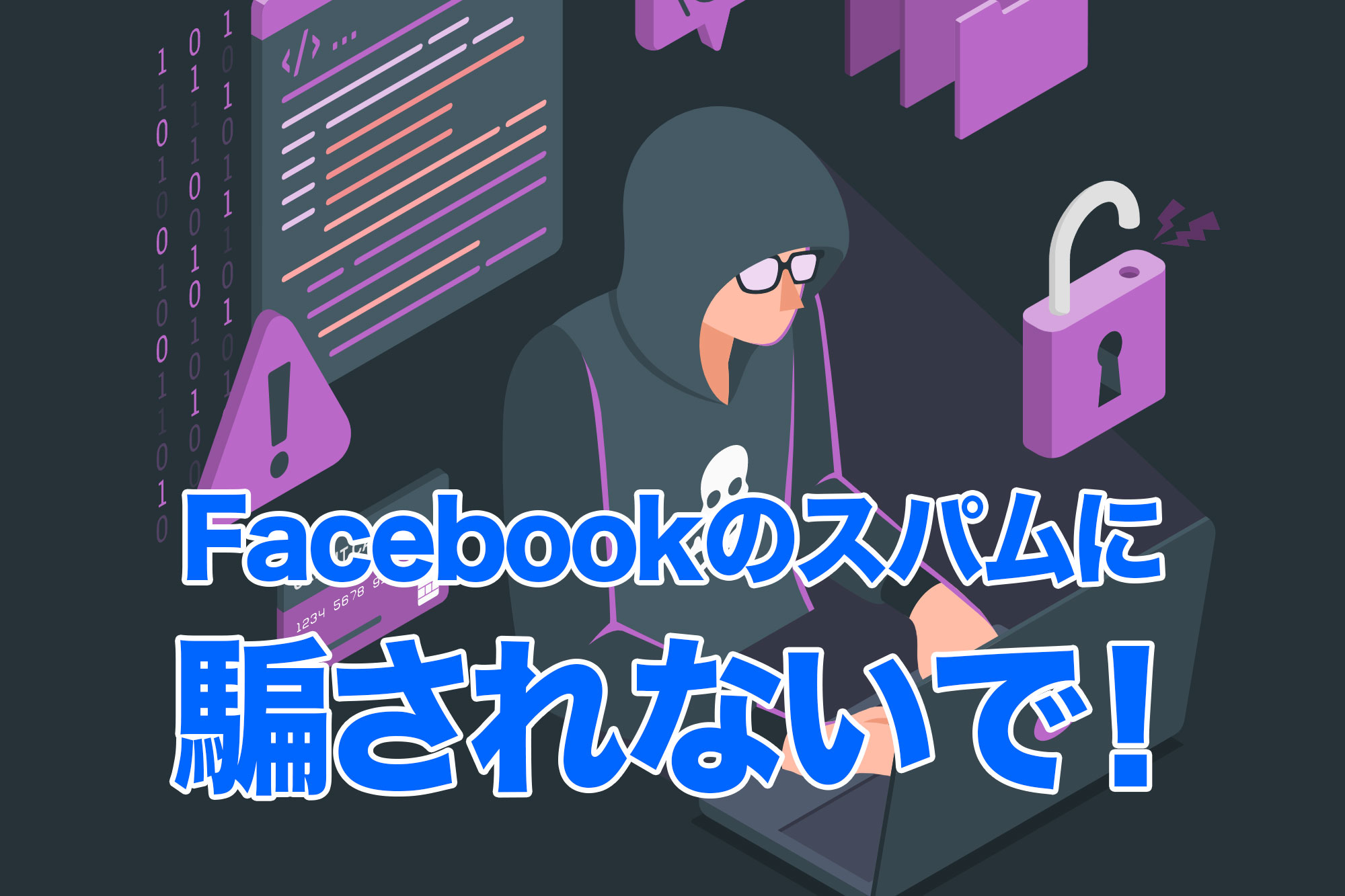 Facebookのスパム