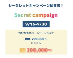 キャンペーン残り5日