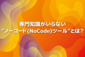 ノーコードツールとは?